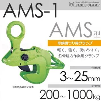EAGLE Móc kẹp AMS-1 (kẹp ngang)