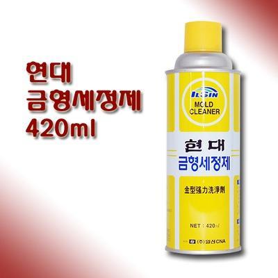 Mold Cleaner - Chất tẩy rửa khuôn
