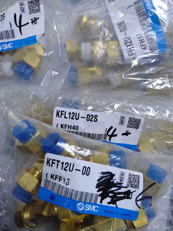 SMC KFL 12U-02S