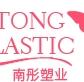Taizhou Huangyan Nantong Plastic Co Ltd